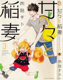 甘々と稲妻 (Amaama to Inazuma) 第01-03巻 zip rar Comic dl torrent raw manga raw