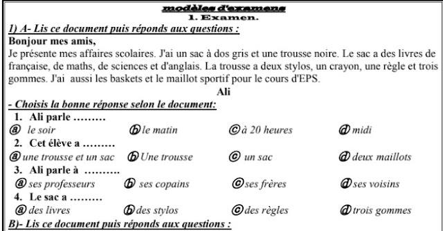 نماذج امتحانات في اللغه الفرنسيه للصف الاول الثانوى الترم الثاني