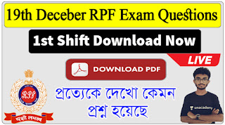 RPF Question Download pdf 19th December - Bengali pdfRPF Question Download pdf 19th December - Bengali pdf