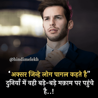 motivation quotes, motivational thoughts, motivational quotes in hindi