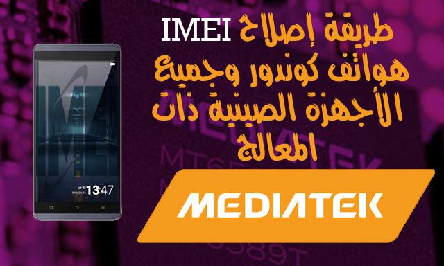 أداة فعالة جدا من شركة ميدياتك لإصلاح IMEI جميع الأجهزة MTK باحترافية مطلقة | بدون روت