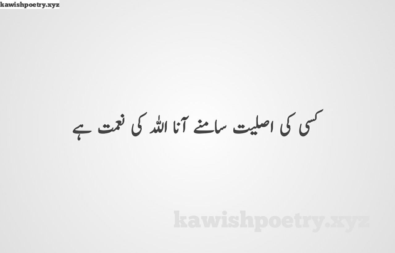 Motivational Quotes In Urdu