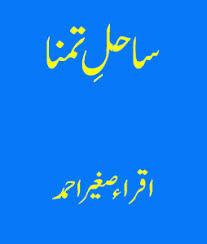 Sahil e tamanna by Iqra Sagheer Ahmed Pdf