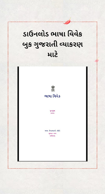 Download bhashha vivek gujarati vyakaran book