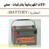 كتاب صيانة بطاريات السيارات  Maintenance of Car Batteries