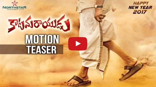 Katama Rayudu Movie Motion Teaser