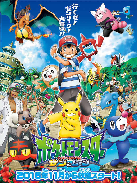Pokemon Sun & Moon episode  8  subbed