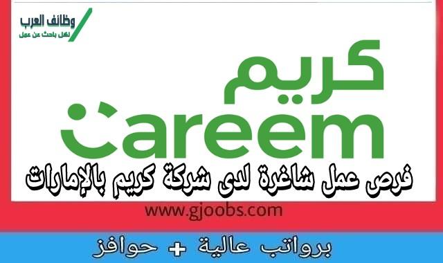 مطلوب موظفين لدى شركة كريم بالإمارات لعدد من التخصصات