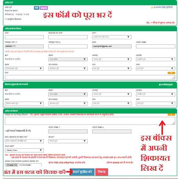 jansunwai-hot-to-fill-form-in-hindi