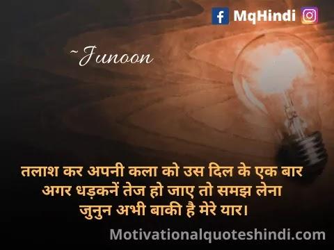 Junoon Shayari