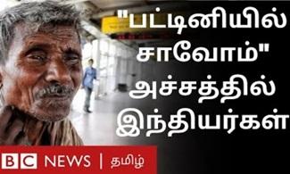 Indians Situation | India Lockdown | Corona virus