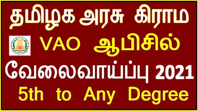 தமிழக அரசு கிராம VAO ஆபிசில் வேலைவாய்ப்பு 2021 | VAO Office Recruitment 2021 in Tamilnadu VAO ASSISTANT JOB 2021