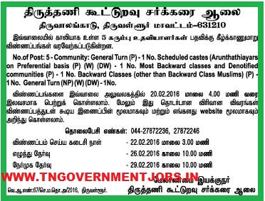 Applications are invited for Cane Assistant Post in Tiruttani Cooperative Sugar Mills Thiruvalangadu
