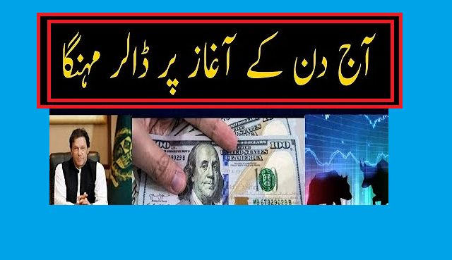 Today US  Dollar increase early Morning in pakistan