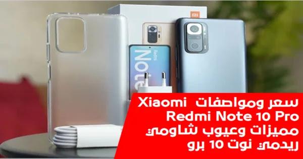 سعر ومواصفات Xiaomi Redmi Note 10 Pro مميزات وعيوب شاومي ريدمي نوت 10 برو