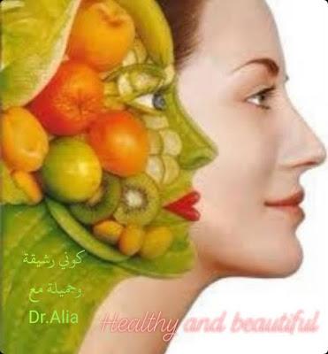 اغذية تساعد على نظارة البشرة ورونقها