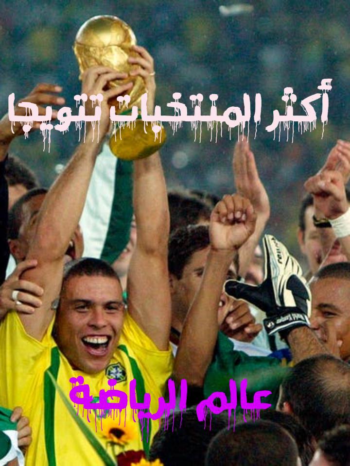 البرازيل أولا، ألمانيا خامسا، منتخب عربي ضمن قائمة 10 المنتخبات الأكثر تتويجا