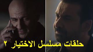 الأن فيديو مشاهدة احداث مسلسل الاختيار 2 رجال الظل بطولة كريم عبد العزيز وأحمد مكي الحلقة الثانية عشر 12 والثالثة عشر 13 كاملة في رمضان 2021 جودة عالية حصرياً