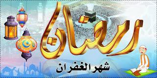 موعد رمضان في الجزائر