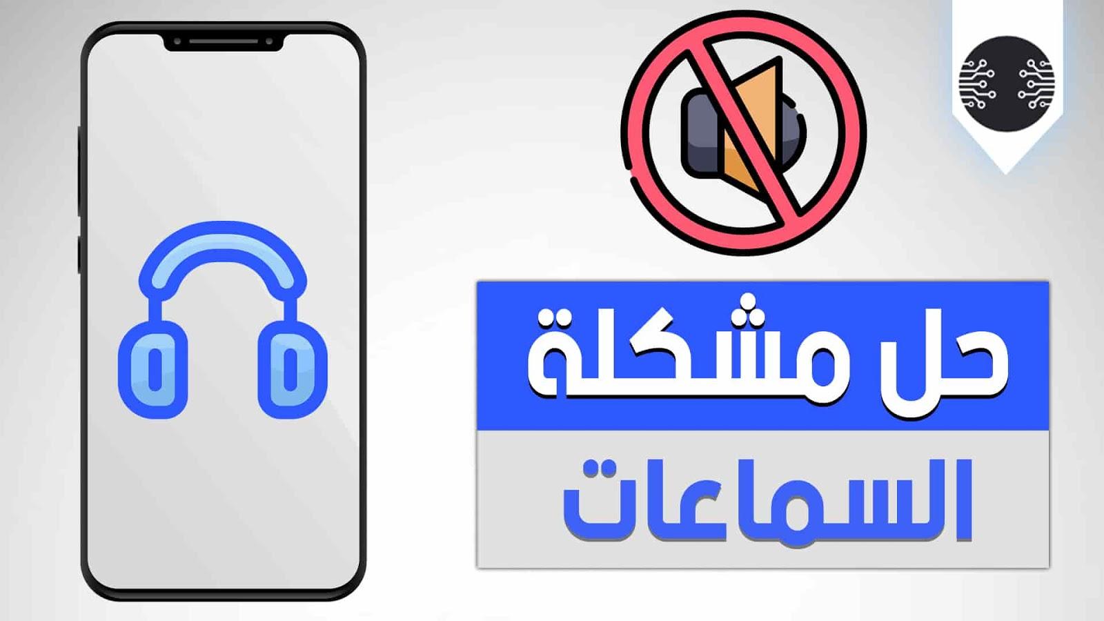 حلول مشكلة انقطاع الصوت في الموبايل و ظهور علامة سماعات الاذن