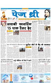 Page Three Newspaper,29 oct 2016