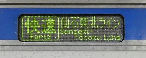 東北仙石ライン HB-E210系2 緑快速 石巻行き