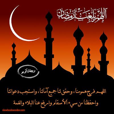 ادعية اللهم بلغنا رمضان وقد رفعت عنا الوباء 2