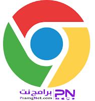 تحديث جوجل كروم 2020 للكمبيوتر