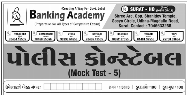 lrbgujarat2018.in Gujarat Police Model paper 5 BY BANKING ACADEMY