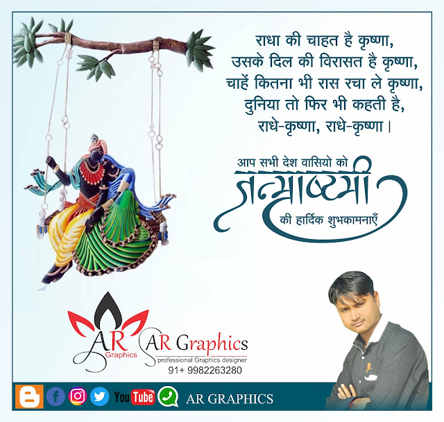 14 Best Krishana Janmashtami Poster in 2020|janmashtami poster 2020-in corel draw|AR Graphics