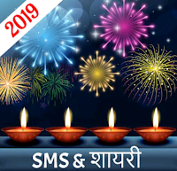 HAPPY DIWALI SMS SHAYARI