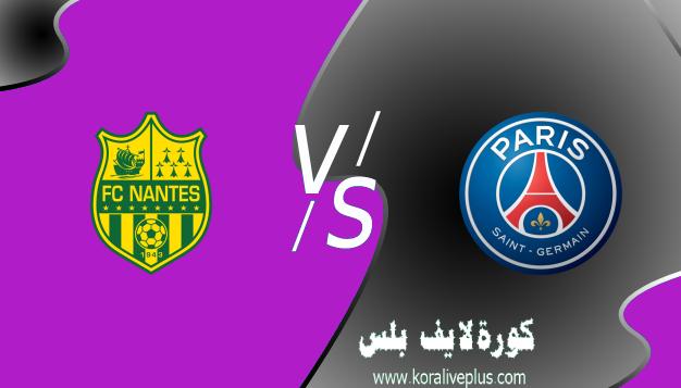 مشاهدة مباراة باريس سان جيرمان ونانت اليوم بث مباشر كورة لايف 14-03-2021 الدوري الفرنسي