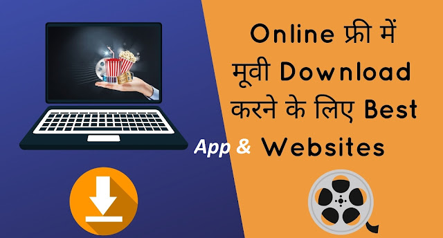 Movie Kaise Download Kare Hindi
