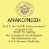ΑΙΟΛΟΣ ΑΣΤΑΚΟΥ: Οι προπονήσεις όλων των τμημάτων των Ακαδημιών θα γίνονται στο ΔΑΚ Αστακού (Χοβολιό)