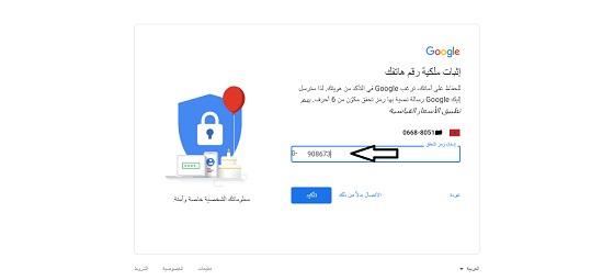 عمل ايميل جوجل جديد تاكيد رقم الهاتف