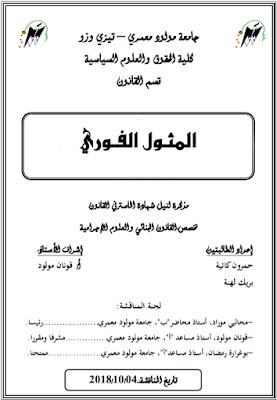 مذكرة ماستر: المثول الفوري PDF