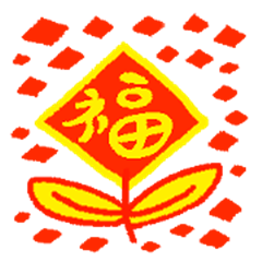 Chinese New Year couplet part2