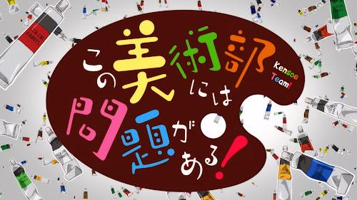 Kono Bijutsubu ni wa Mondai ga Aru! Volumen 2 (BD)