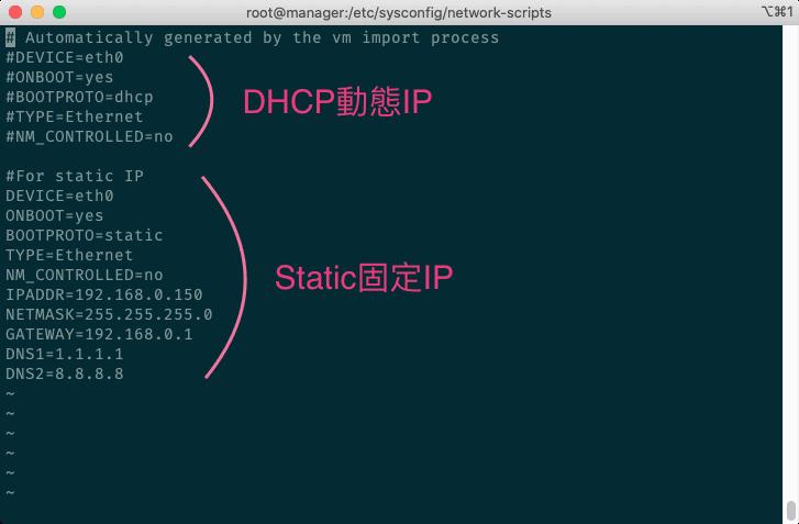 CentOS設定固定IP
