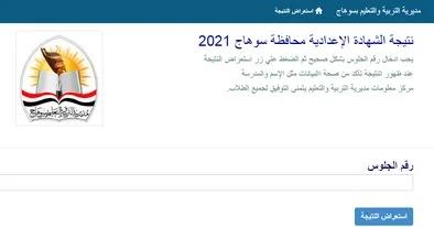 رابط نتيجة الشهادة الاعدادية محافظة سوهاج 2021... يمكنك معرفة نتيجتك برقم الجلوس