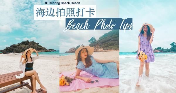 5 Beach Photography Tips 海边拍照打卡照 ft. Redang Beach Resort