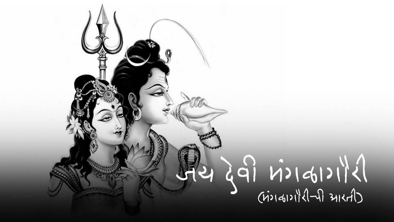जय देवी मंगळागौरी - मंगळागौरीची आरती   Jai Devi Mangalagauri - Mangalagaurichi Aarti