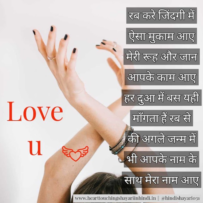 Latest Love Status in Hindi for girlfriend 2020