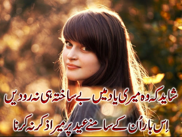 Eid 2 Lines Romantic Poetry | Urdu Poetry World,Urdu Poetry,Sad Poetry,Urdu Sad Poetry,Romantic poetry,Urdu Love Poetry,Poetry In Urdu,2 Lines Poetry,Iqbal Poetry,Famous Poetry,2 line Urdu poetry,  Urdu Poetry,Poetry In Urdu,Urdu Poetry Images,Urdu Poetry sms,urdu poetry love,urdu poetry sad,urdu poetry download