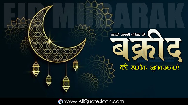happy-barkrid-2021-images-top-bakrid-Greetings-Bakrid-Wishes-Pictures-Online-Messages-Free