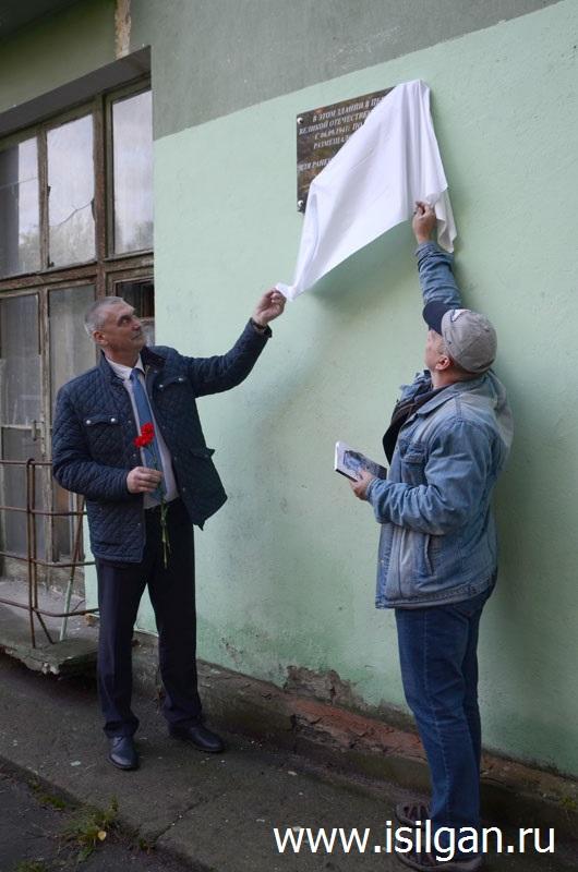 Открытие памятной доски в поселке Сокол