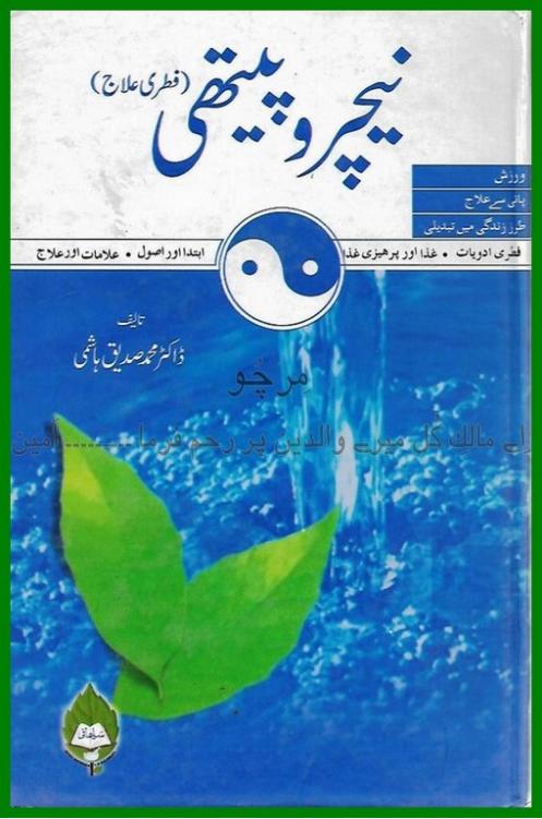Naturopathy Fitri Tareeqa Ilaj Urdu PDF Book Free Download