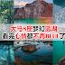 大马9座梦幻蓝湖,看完心情都不再BLUE了!