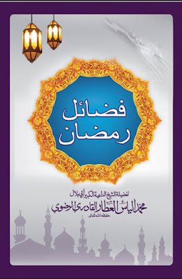 Download: Fadail e Ramadan pdf in Arabic by Ilyas Attar Qadri