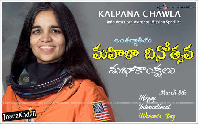 international Women's Day greetings, Telugu Women's Day messages,kalpana chawala hd wallpapers